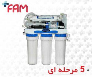 دستگاه تصفیه آب خانگی آکوا 5 مرحله ای