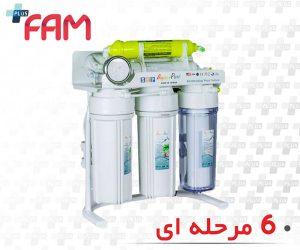 دستگاه تصفیه آب خانگی آکوا پیور 6 مرحله ای