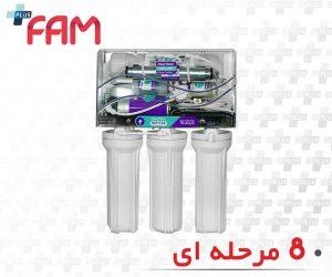 دستگاه تصفیه آب خانگی هیل تول ژوپیتر 8 مرحله ای