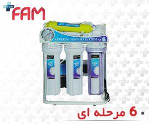 دستگاه تصفیه آب خانگی استریم 6 مرحله ای