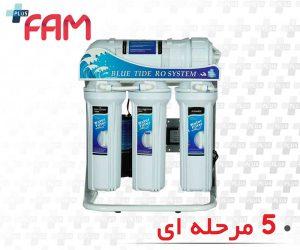 دستگاه تصفیه آب نیمه صنعتی استریم 5 مرحله ای