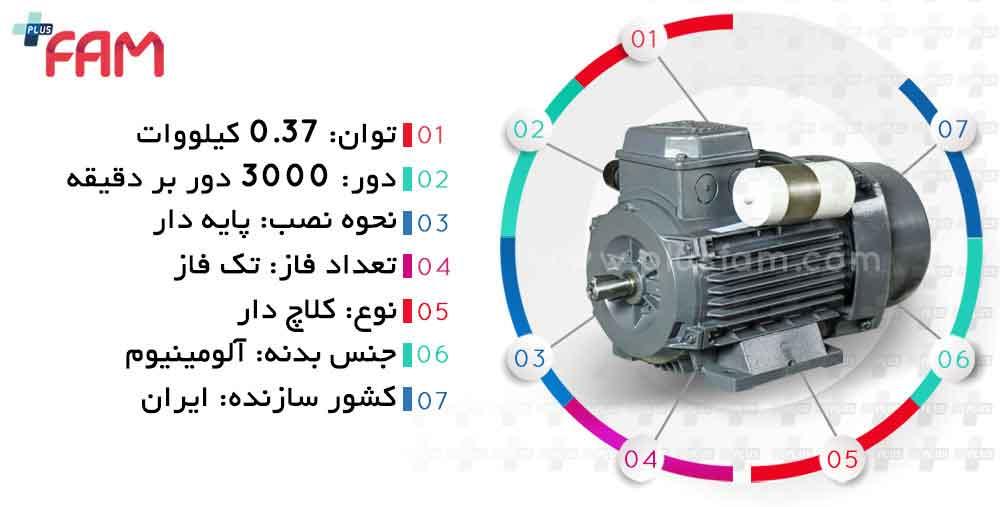 مشخصات فنی الکتروموتور موتوژن 0.37 کیلووات 3000 دور تک فاز کلاچ دار