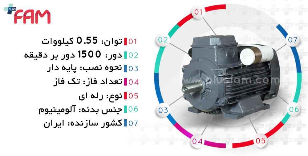 مشخصات فنی الکتروموتور موتوژن 0.55 کیلووات 1500 دور تک فاز رله ای