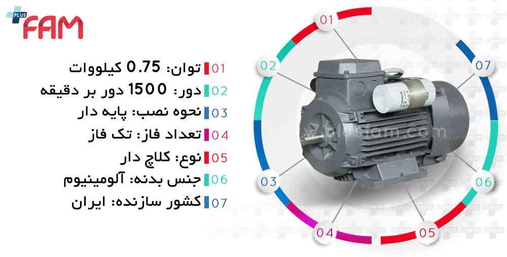 مشخصات فنی الکتروموتور موتوژن 0.75 کیلووات 1500 دور تک فاز کلاچ دار