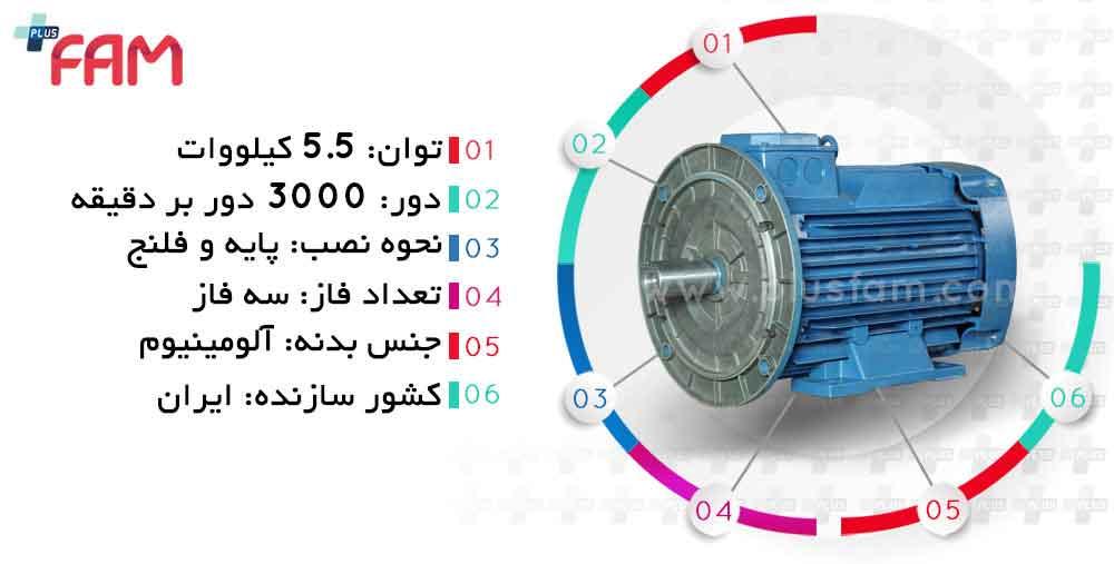 مشخصات فنی الکتروموتور موتوژن 5.5 کیلووات 3000 دور پایه و فلنج