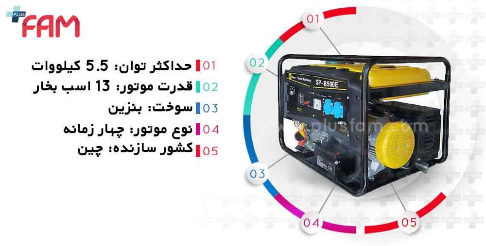 مشخصات فنی موتور برق سان پاور SP-8500E توان 5.5 کیلووات