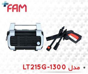کارواش خانگی ایمر 1300-LT215G توان 1300 وات