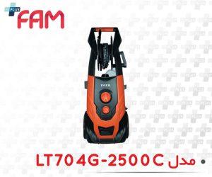 کارواش خانگی ایمر LT704G-2500C توان 2500 وات 160 بار