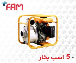 موتور پمپ بنزینی کوشین روبین SE-80X