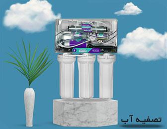 بنر انواع دستگاه تصفیه آب خانگی