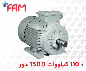 الکتروموتور جمکو 110 کیلووات 1500 دور سه فاز پایه دار چدنی