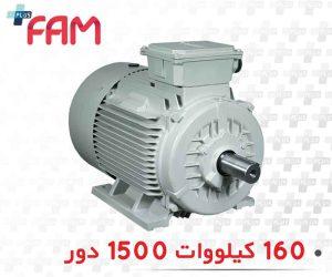 الکتروموتور جمکو 160 کیلووات 1500 دور سه فاز پایه دار چدنی