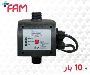 ست کنترل استریم PS-07 فشار بالا
