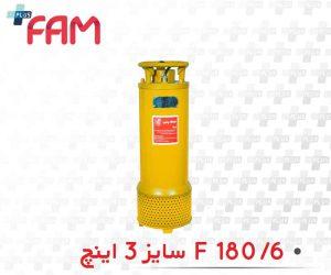 پمپ کف کش فدک F 180/6 سایز 3 اینچ