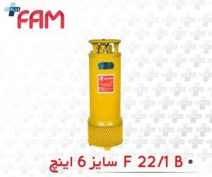 پمپ کف کش فدک F 22/1 B سایز 6 اینچ