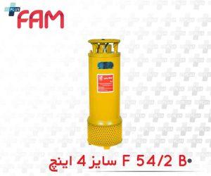 پمپ کف کش فدک F 54/2 B سایز 4 اینچ