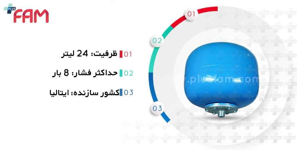 مشخصات فنی منبع تحت فشار پنتاکس 24 لیتر