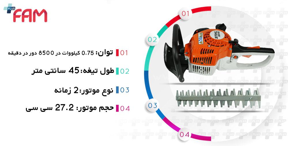 مشخصات فنی شمشاد زن بنزینی اشتیل HS 4