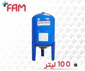 منبع تحت فشار الکتروساز 100 لیتری