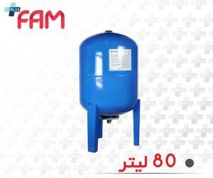 منبع تحت فشار الکتروساز 80 لیتری