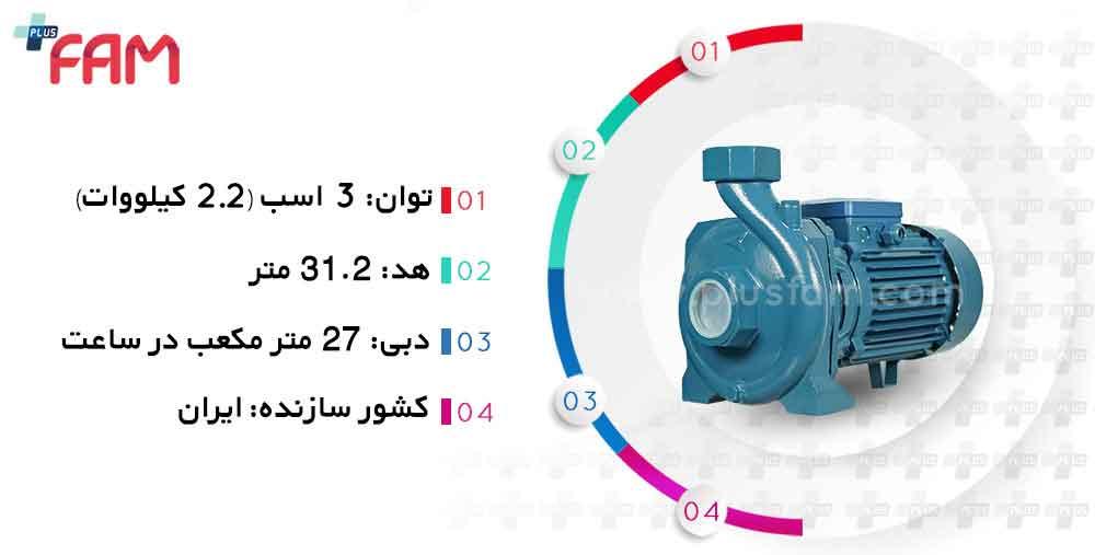 مشخصات فنی پمپ پنتاکس CH310
